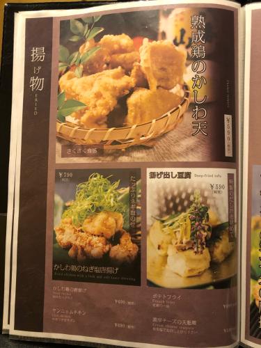 鶏バル×チーズタッカルビ 肉屋の三國_e0292546_00540745.jpg