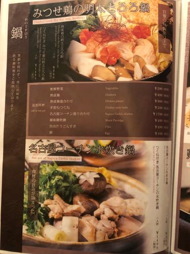 鶏バル×チーズタッカルビ 肉屋の三國_e0292546_00541271.jpg