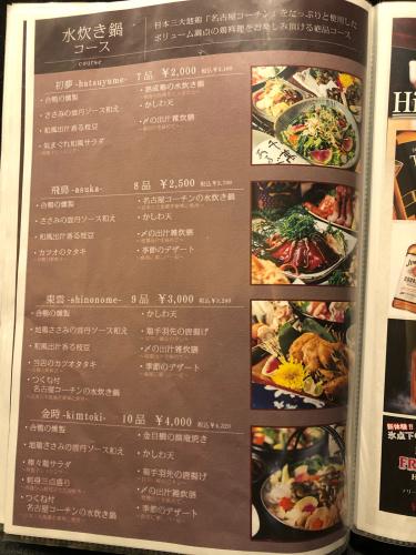 鶏バル×チーズタッカルビ 肉屋の三國_e0292546_00543841.jpg