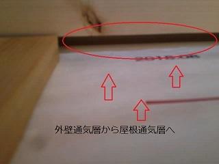 那須平和郷でのティンバーフレームプロジェクト14_d0059949_19584279.jpg