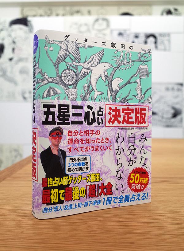 WORKS_book『ゲッターズ飯田の「五星三心占い」決定版』_c0048265_10504970.jpg