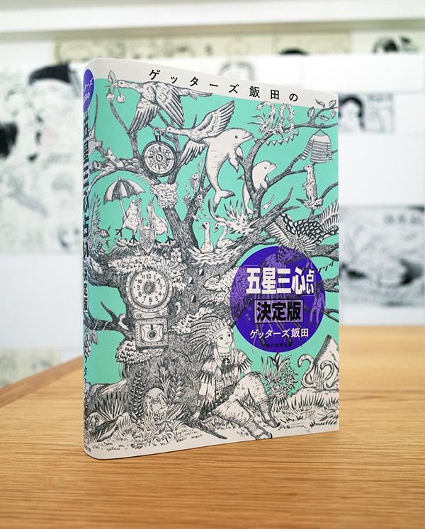 WORKS_book『ゲッターズ飯田の「五星三心占い」決定版』_c0048265_10504979.jpg