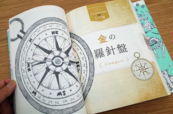 WORKS_book『ゲッターズ飯田の「五星三心占い」決定版』_c0048265_10505080.jpg