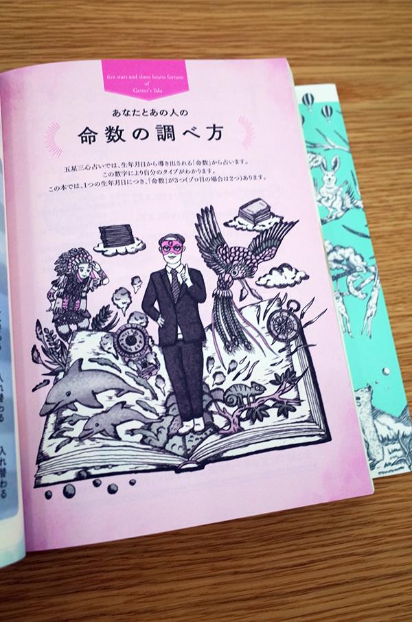 WORKS_book『ゲッターズ飯田の「五星三心占い」決定版』_c0048265_10505083.jpg