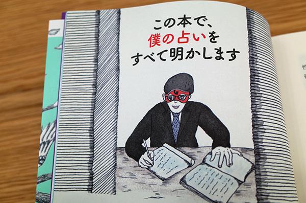 WORKS_book『ゲッターズ飯田の「五星三心占い」決定版』_c0048265_10505086.jpg