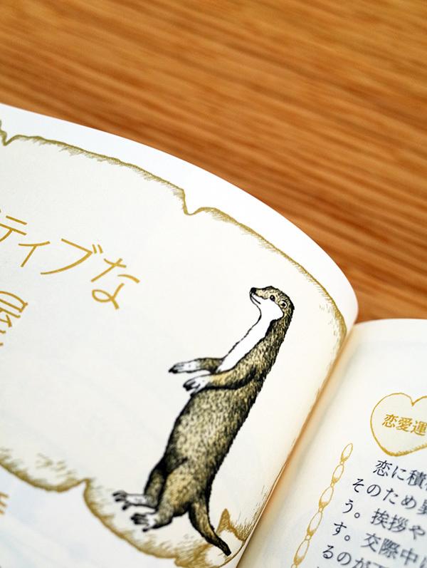 WORKS_book『ゲッターズ飯田の「五星三心占い」決定版』_c0048265_10505093.jpg