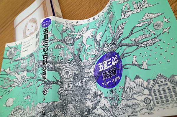 WORKS_book『ゲッターズ飯田の「五星三心占い」決定版』_c0048265_10505099.jpg