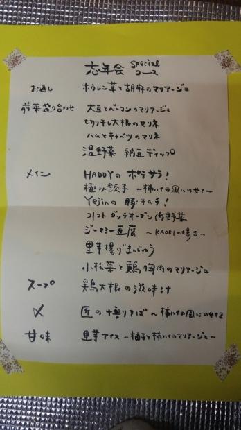 【レポート】居酒屋ブレーメン_c0177665_15450562.jpg