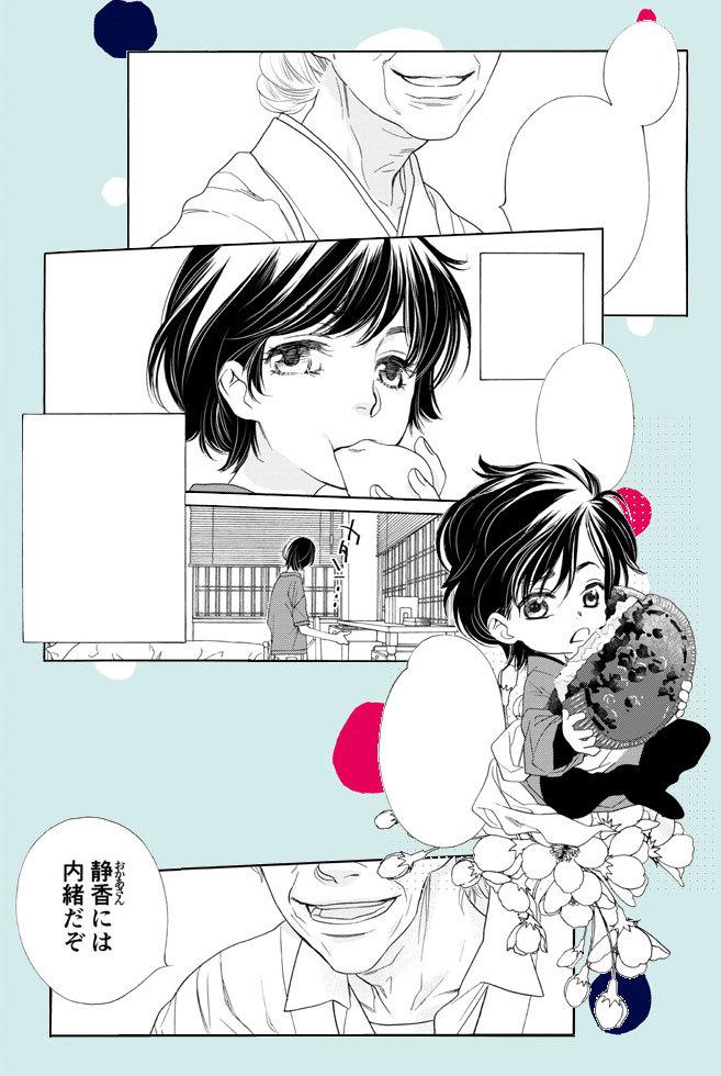 桜の花の紅茶王子第52話-1_a0342172_21555898.jpg