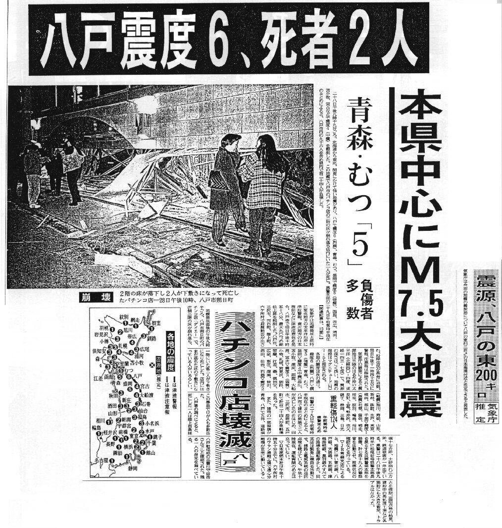 過去の本日 41 [2015] はるか沖地震から本日24年目_d0061678_11350690.jpg