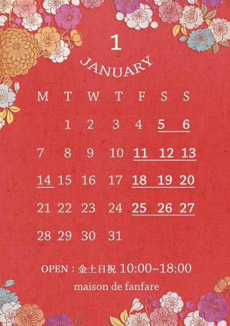 年末年始のご連絡と1月のカレンダー_e0230987_15185098.jpg