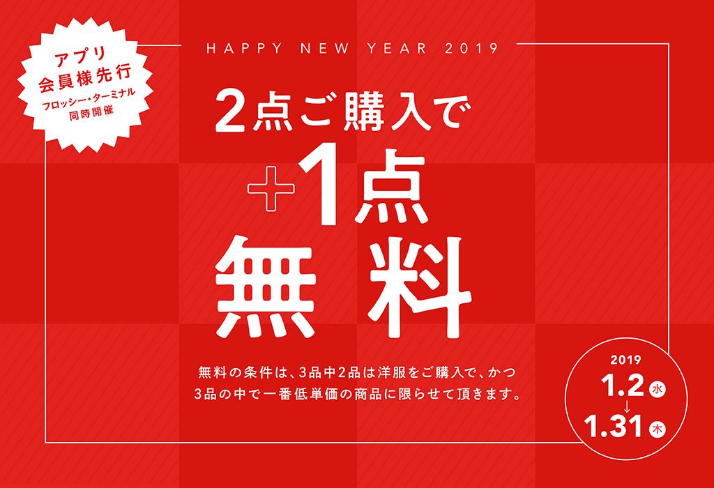◇◆謹賀新年◆◇【オーナー】_e0193499_17400009.jpg
