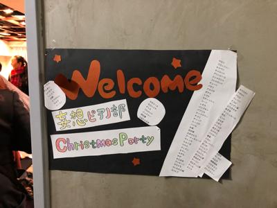 作曲家春畑セロリ先生の「妄想ピアノ部」のクリスマスパーティー_c0106100_08501980.jpg