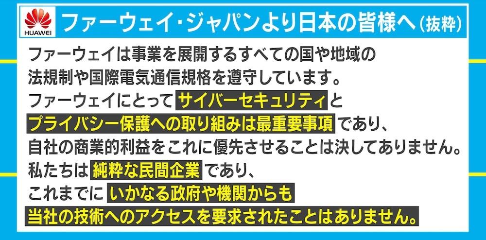 【反撃】ファーウェイ・ジャパンより日本の皆様へ 日経新聞一面広告に反響「勝手な噂にはっきり反論」_b0163004_06305529.jpg