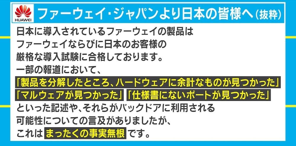 【反撃】ファーウェイ・ジャパンより日本の皆様へ 日経新聞一面広告に反響「勝手な噂にはっきり反論」_b0163004_06312673.jpg