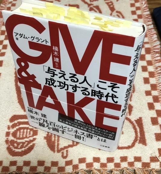 GIVE & TAKE (アダム・グラント)_c0052304_21231744.jpg