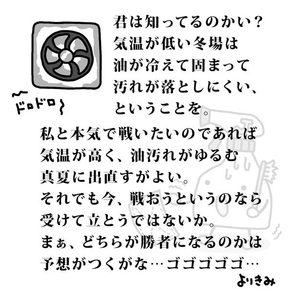 「お掃除戦士 ジュウソウジャー」(まとめ編)_b0044915_12005427.jpg