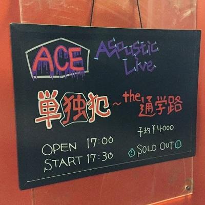 "ACE Acoustic Live""単独犯 ~ the 通学路""_b0114515_23150732.jpg"