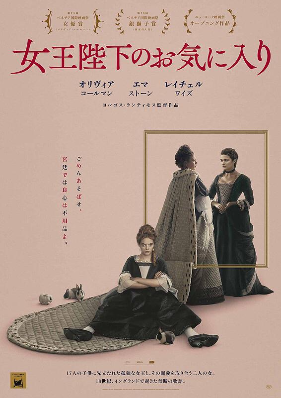 「女王陛下のお気に入り」第31回東京国際映画祭_c0118119_00095650.jpg