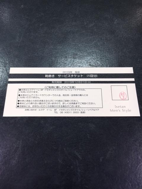 福袋2019 最終兵器_b0226322_11154991.jpeg