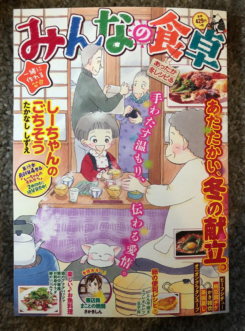みんなの食卓「高野豆腐の卵とじ」_d0118933_17141521.jpg
