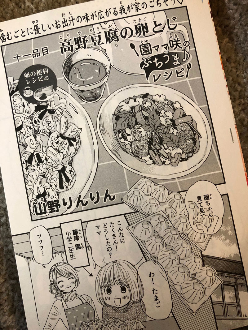みんなの食卓「高野豆腐の卵とじ」_d0118933_17141870.jpg