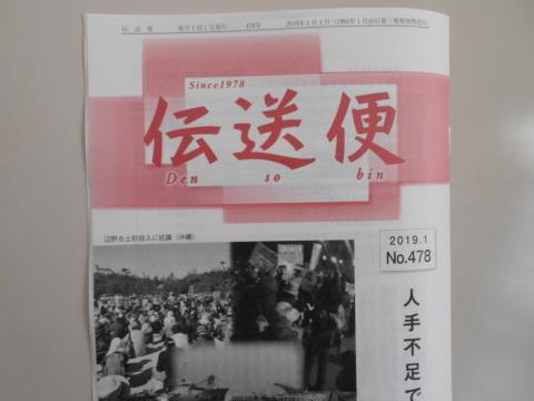入管法改悪について『伝送便』新年号に寄稿_b0050651_08521967.jpg