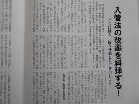 入管法改悪について『伝送便』新年号に寄稿_b0050651_08525848.jpg
