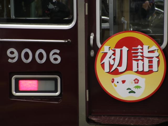 お正月看板車 阪急9006F_d0202264_2055045.jpg