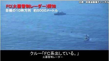韓国軍艦レーダー探知問題_d0083068_07172850.jpg