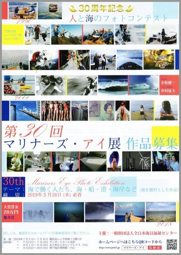 第30回マリナーズ・アイ展 作品募集_a0086270_22105700.jpg