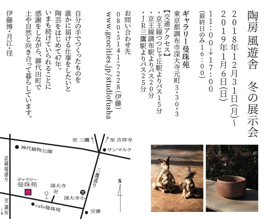 年末年始の展示会_e0091670_12140184.jpg