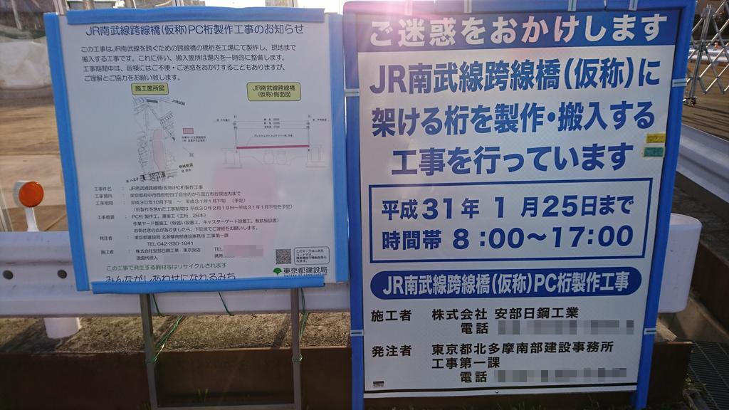 東八道路(仮称)JR南武線跨線橋にPC桁が用意されていました_a0332275_01081526.jpg