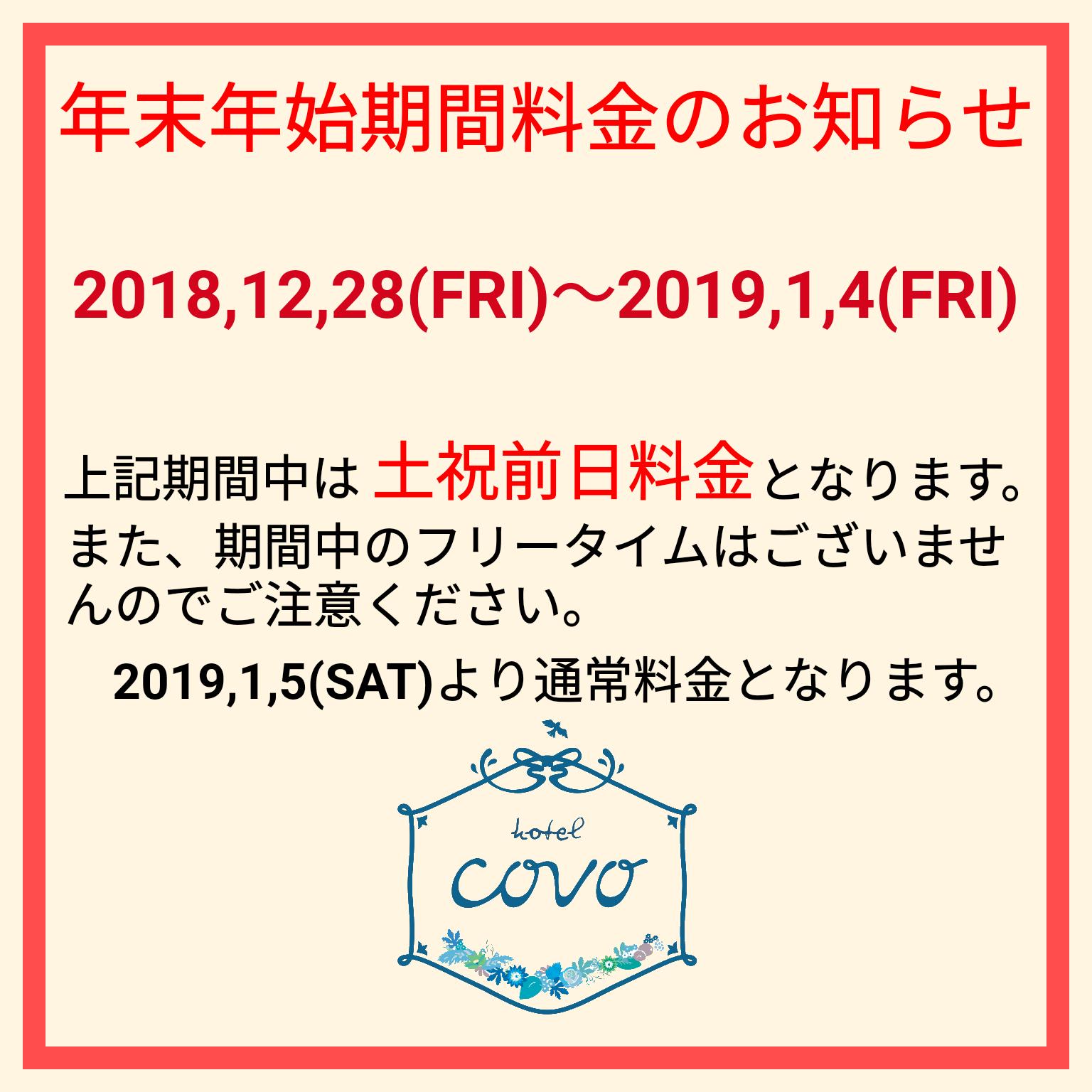 年末年始の料金について☆_e0364685_14092988.png