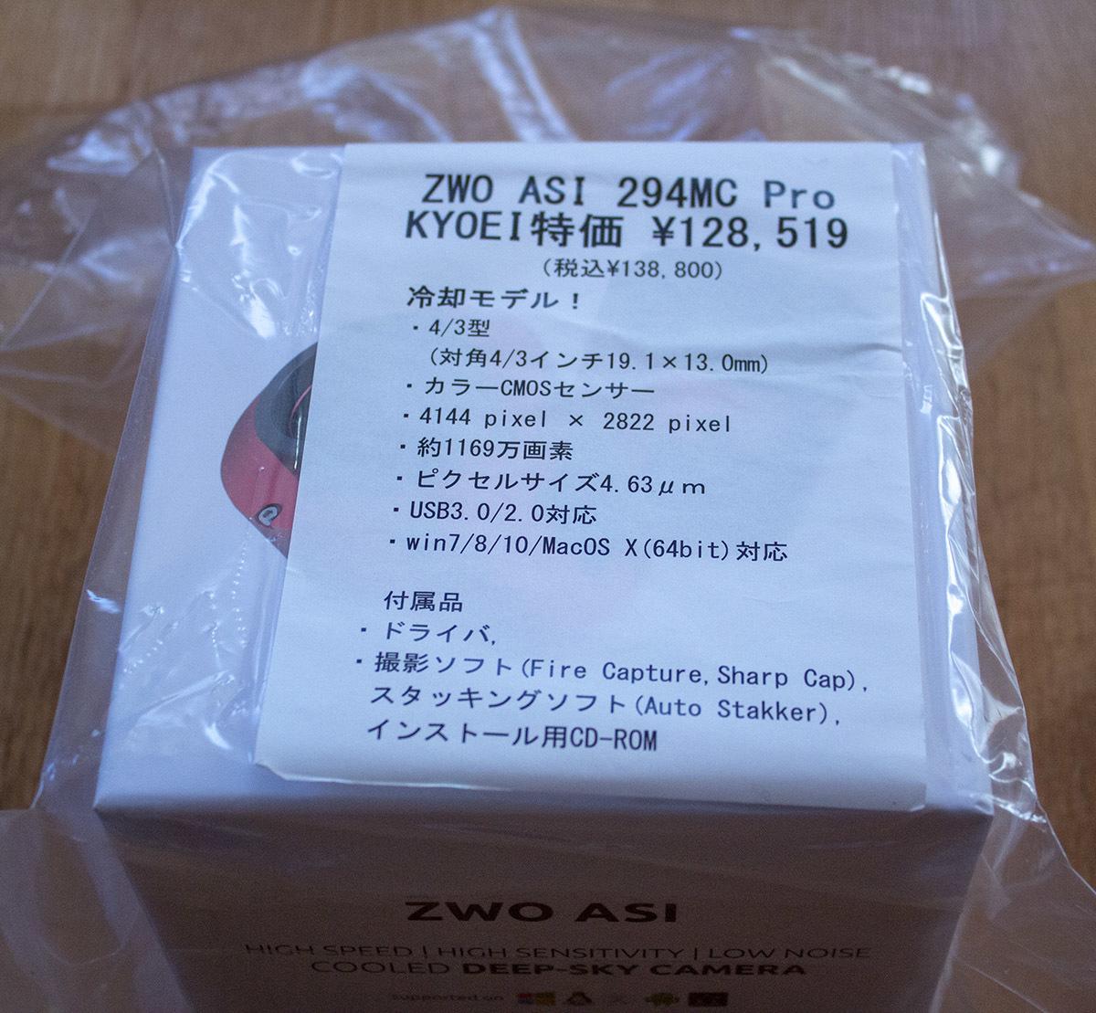ASI294MC PRO 到着 開封しました_e0174091_15440204.jpg