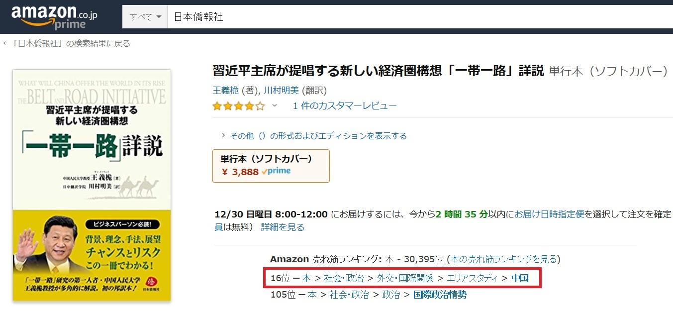 人気の本『「一帯一路」詳説』、アマゾンベストセラー16位にランキングされました_d0027795_13234707.jpg