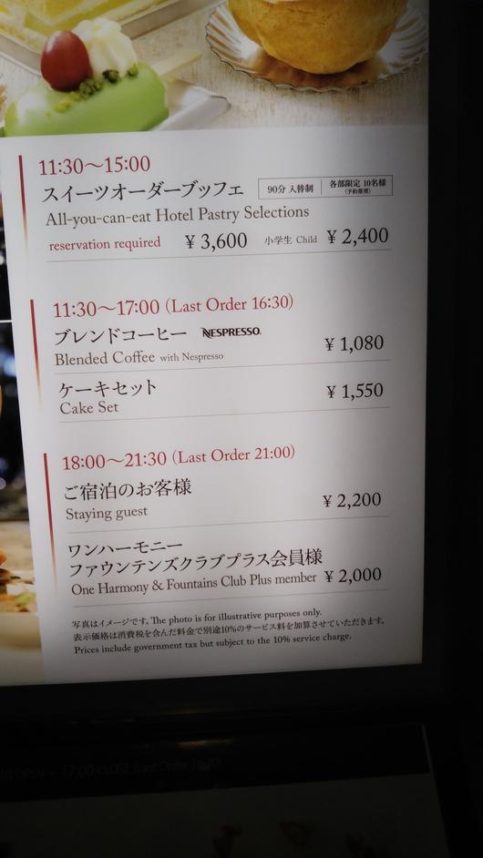 ホテル日航大阪 ロビーラウンジ スイーツオーダーブッフェ_f0076001_22382562.jpg