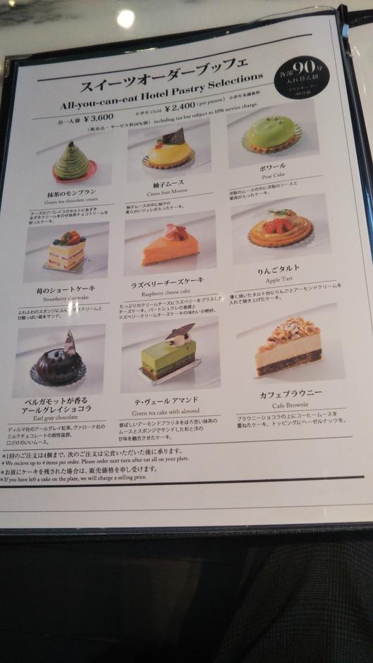 ホテル日航大阪 ロビーラウンジ スイーツオーダーブッフェ_f0076001_22385216.jpg