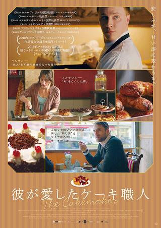 「彼が愛したケーキ職人」_c0118119_01144076.jpg