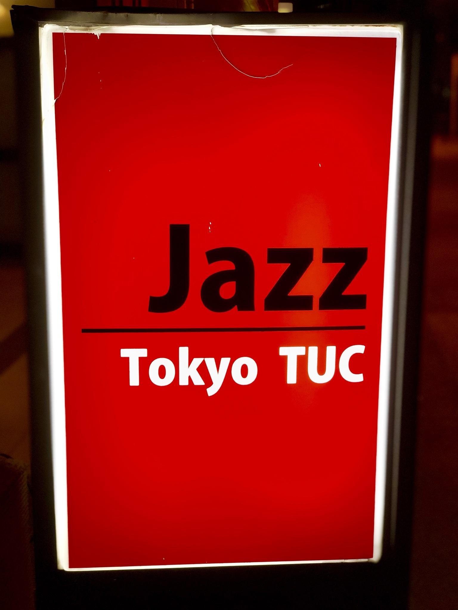 12/30(日)TUCスペシャルコンサートへ_a0103940_20241405.jpeg