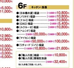 12/29(土)  仕事納めと福袋情報!_a0272042_11533001.jpg