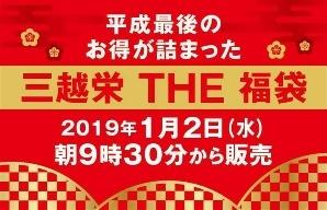 12/29(土)  仕事納めと福袋情報!_a0272042_11533091.jpg