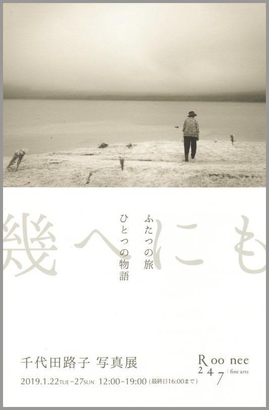 千代田路子 写真展_a0086270_23202706.jpg
