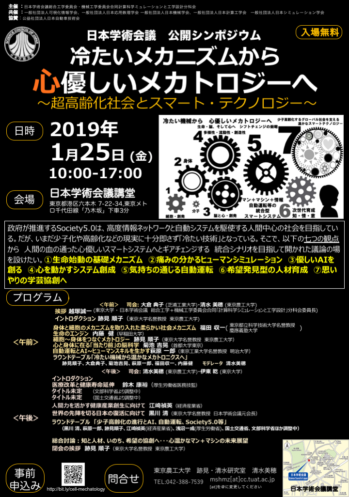 日本学術会議公開討論会_e0091580_13200421.png