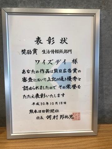 2018熊日広告賞受賞_b0210091_10293793.jpg