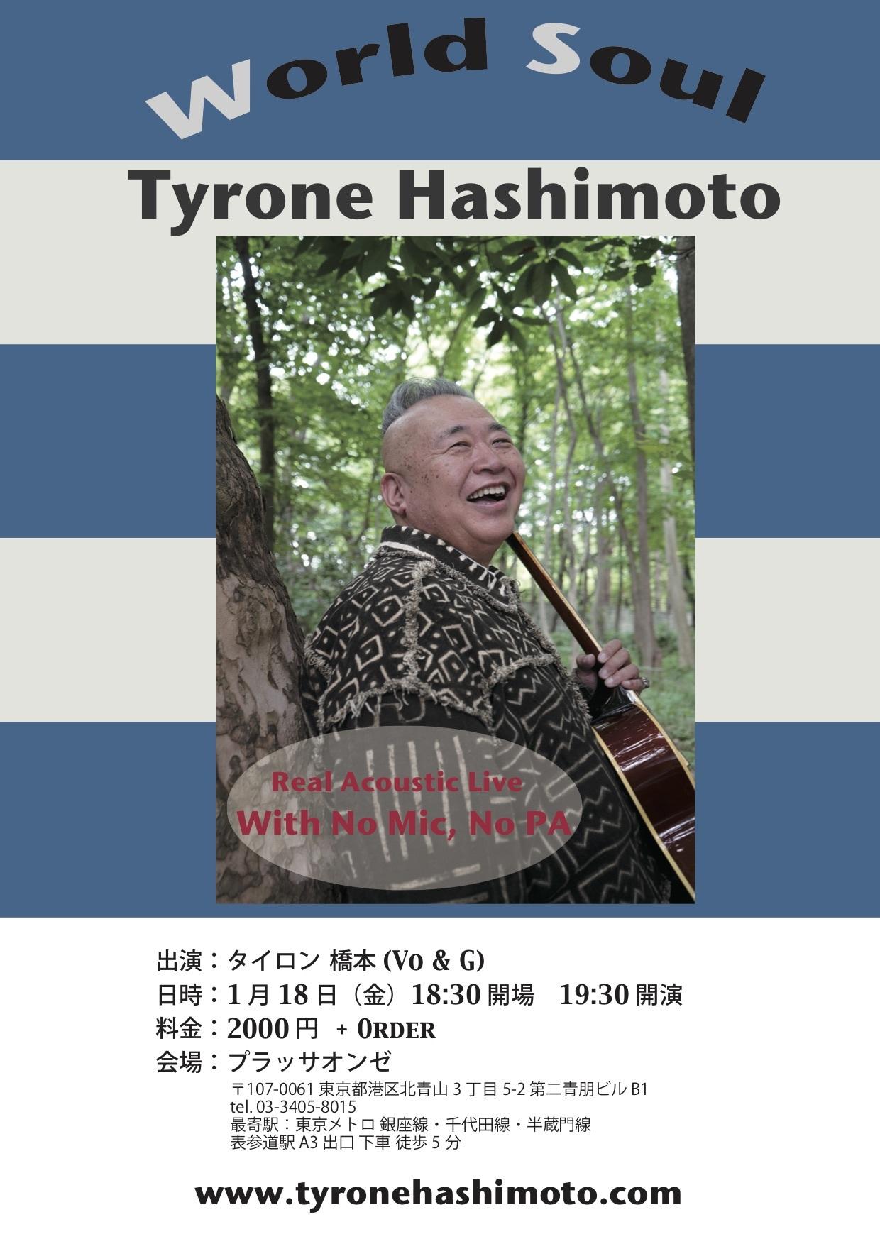 Tyrone Hashimoto 1月 ライブ情報_c0368808_18430175.jpg
