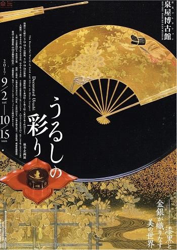 うるしの彩り_f0364509_20120046.jpg