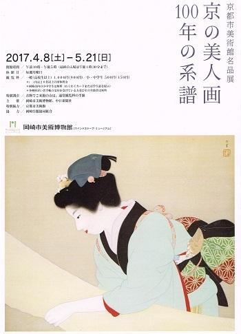 京の美人画100年の系譜_f0364509_22264375.jpg