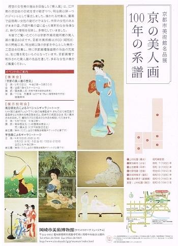 京の美人画100年の系譜_f0364509_22265878.jpg