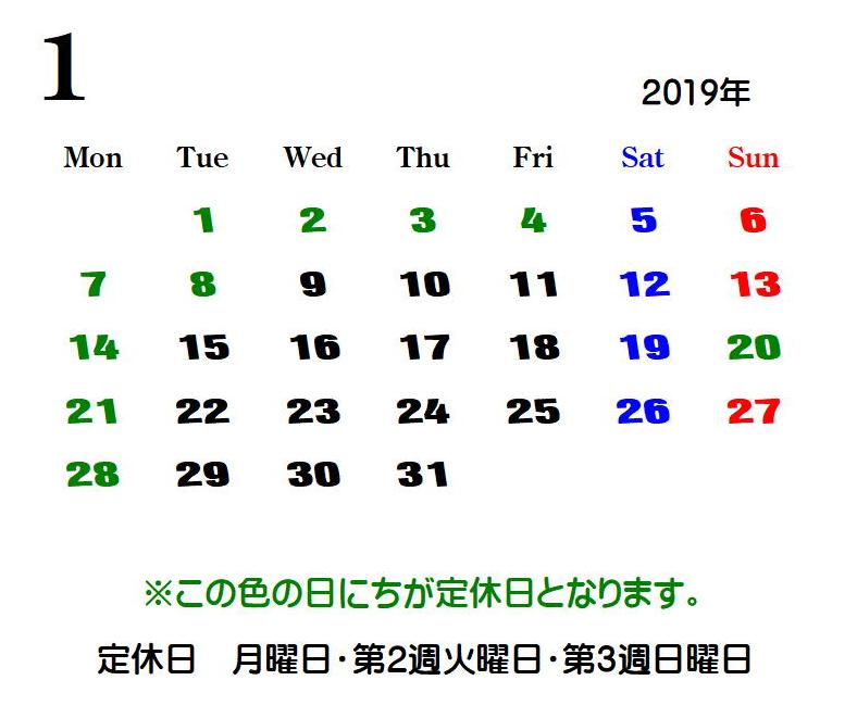 2019年1月の定休日です。_e0131611_18480908.png